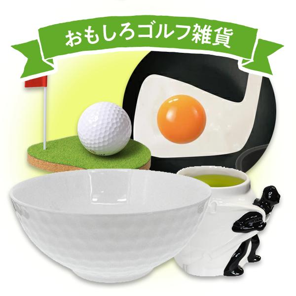 おもしろゴルフ雑貨