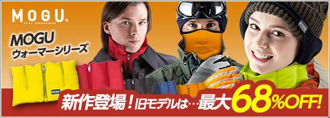 MOGUウォーマーシリーズ 最大68%OFF!(旧モデル)