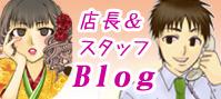 店長&スタッフブログ