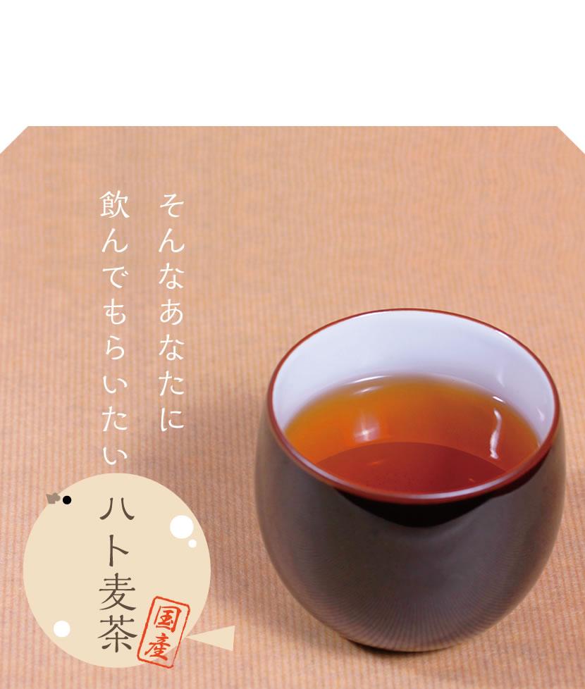 あなたにこそ飲んで欲しいハト麦茶