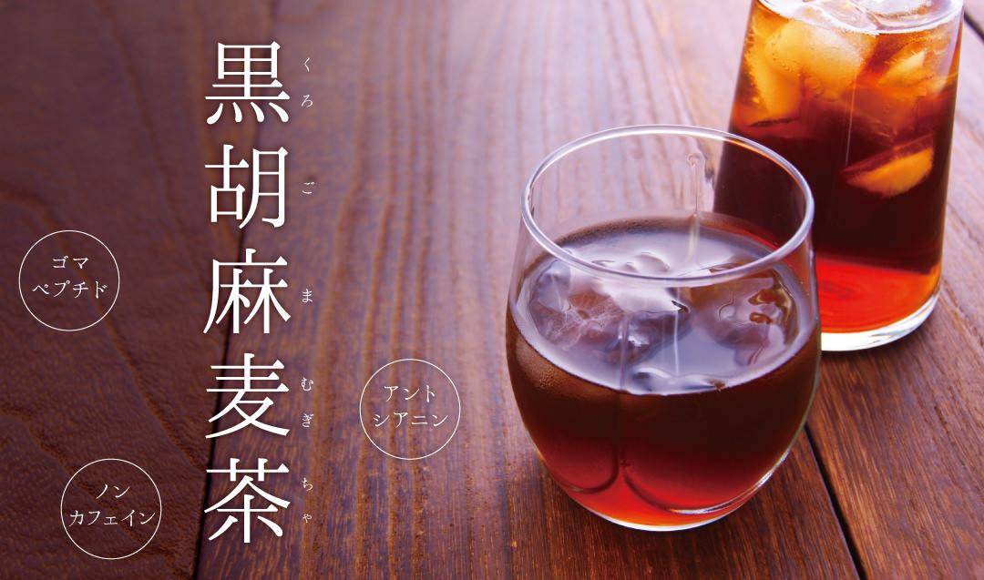 黒胡麻麦茶