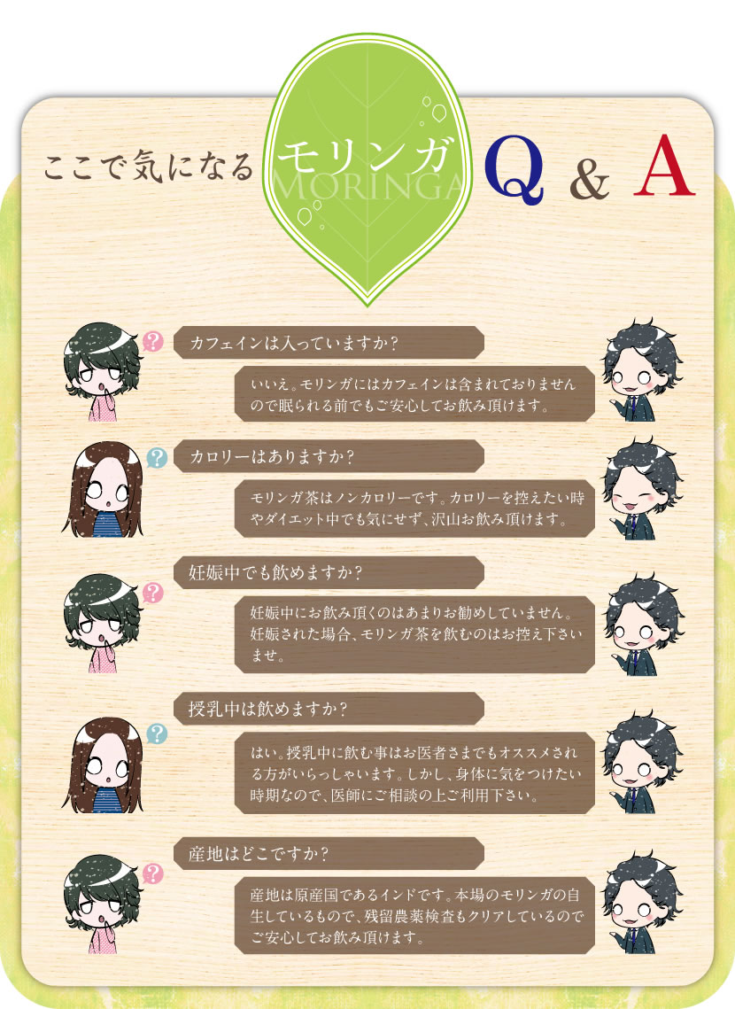 モリンガ茶のQ&A