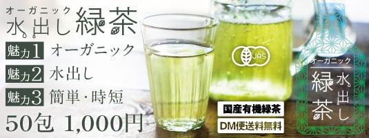 国産オーガニック水出し緑茶