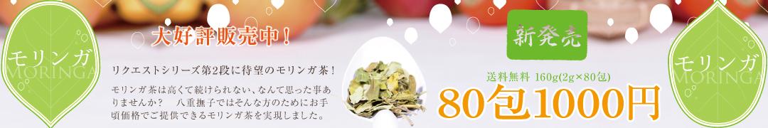 モリンガ茶新発売先行販売30個限定