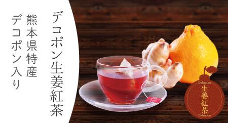 デコポン生姜紅茶