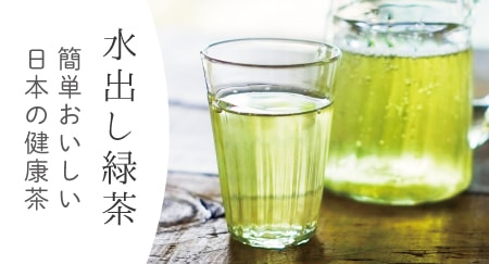 オーガニック水出し緑茶