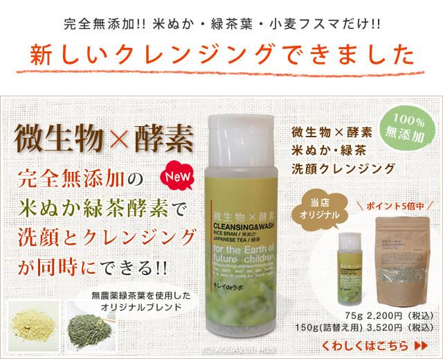 微生物×酵素 米ぬか・緑茶洗顔クレンジング オリジナルブレンドできました