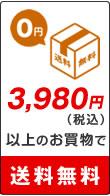 4,980円(税別)以上で送料無料