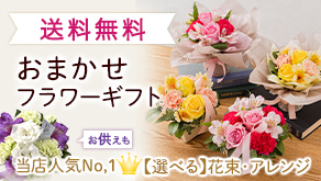 お花のプロにおまかせ!フラワーアレンジメント・花束