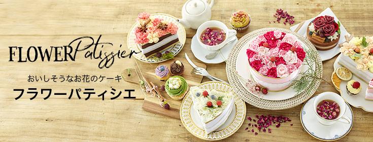お花のケーキ フラワーパティシエ