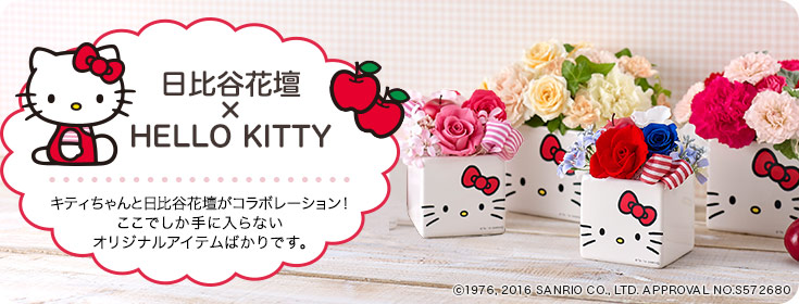 日比谷花壇×HELLO KITTY