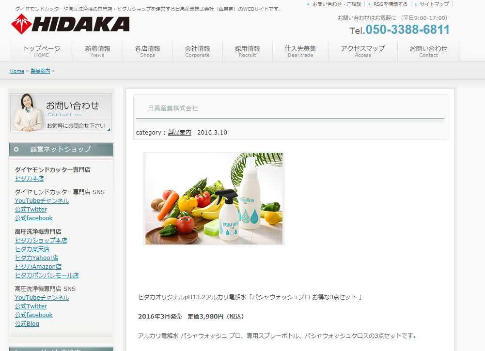 パシャウォッシュプロお得な3点セット メーカー希望小売価格3,980円