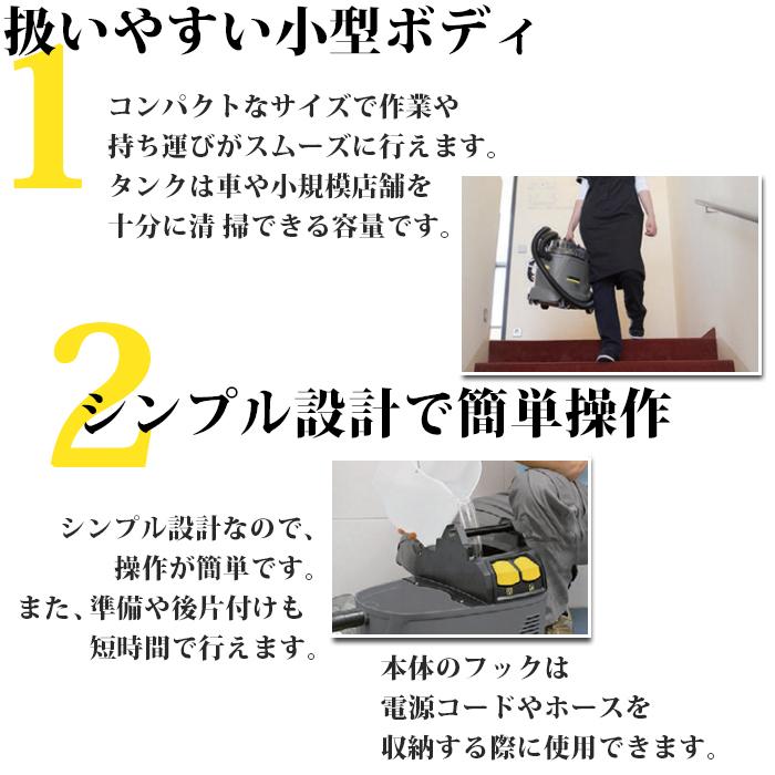 ケルヒャー 業務用 カーペット リンス クリーナー Puzzi 8/1 C