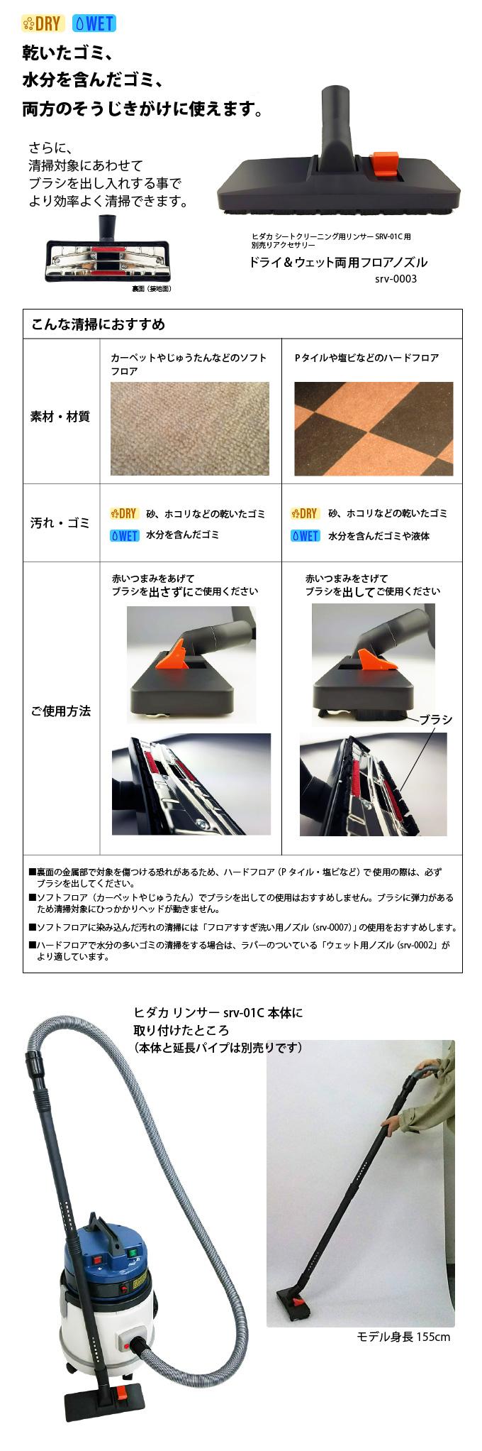 ドライ&ウェット両用(乾式&湿式)フロアノズル
