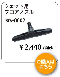 ウェット用フロアノズルsrv-0001