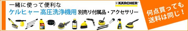 ケルヒャー高圧洗浄機用別売り付属品アクセサリー バナー