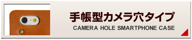 カメラ穴 スマホケース