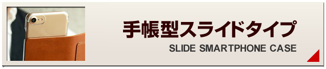 スライドタイプ スマホケース