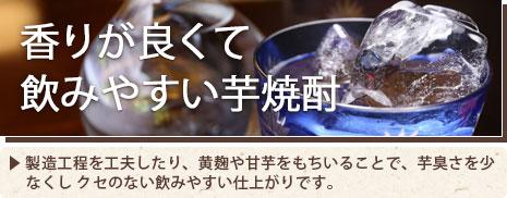 香りが良くて飲みやすい芋焼酎