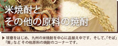 米焼酎とその他の原料の焼酎