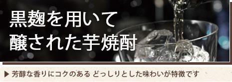 黒麹を用いて醸された芋焼酎