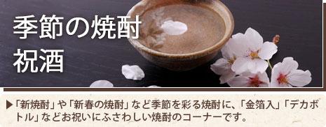 季節の焼酎・祝酒