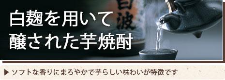 白麹を用いて醸された芋焼酎