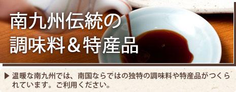 南九州伝統の調味料&特産品