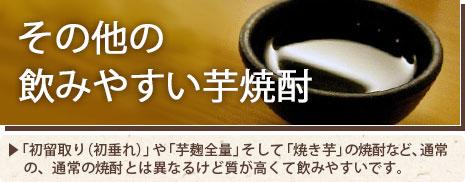 その他の飲みやすい芋焼酎