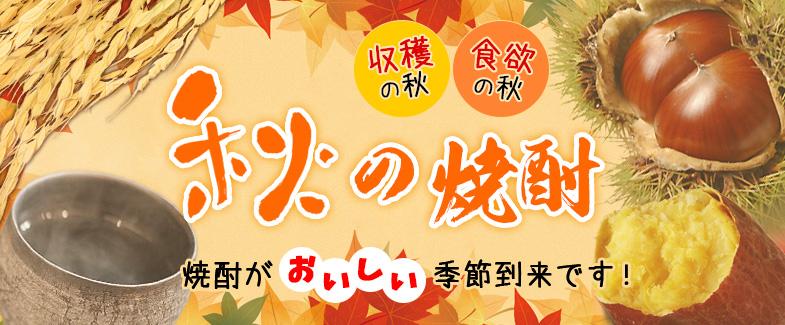秋の焼酎2016