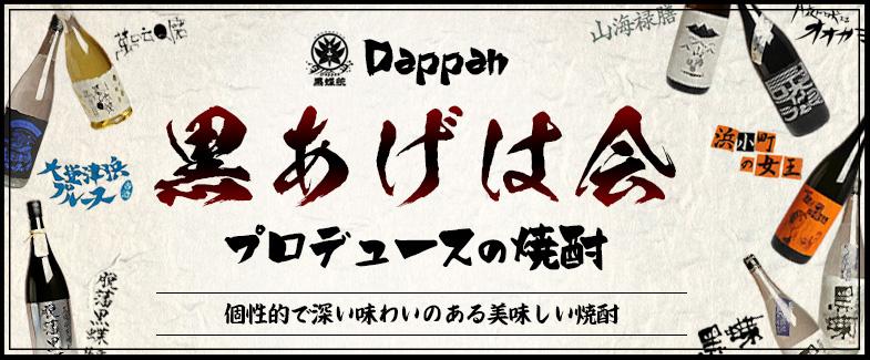 Dappan黒あげは会プロデュースの焼酎