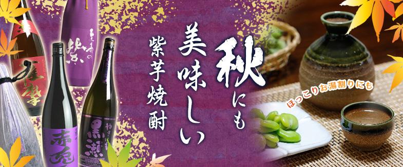 秋の紫芋系焼酎