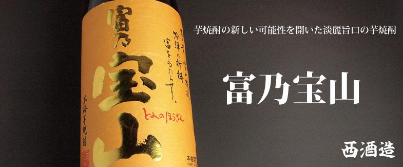 富乃宝山イメージ