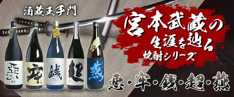 王手門酒造 宮本武蔵