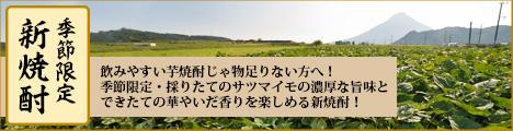 新焼酎2016