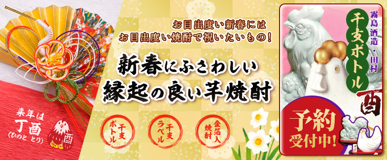 新春の焼酎2017
