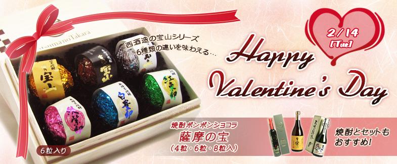 バレンタインにはボンボンショコラ