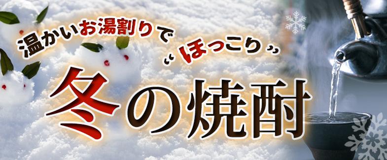 冬の焼酎2015