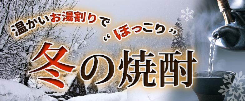 冬の焼酎2016