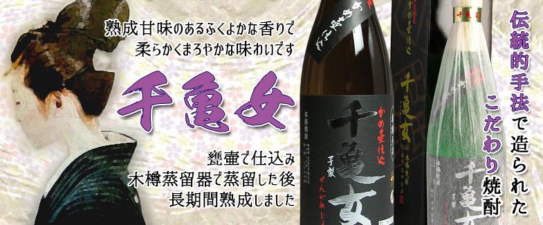 千亀女(芋)