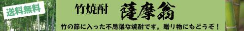 吉永酒造竹焼酎薩摩翁
