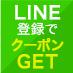 LINE登録で100円