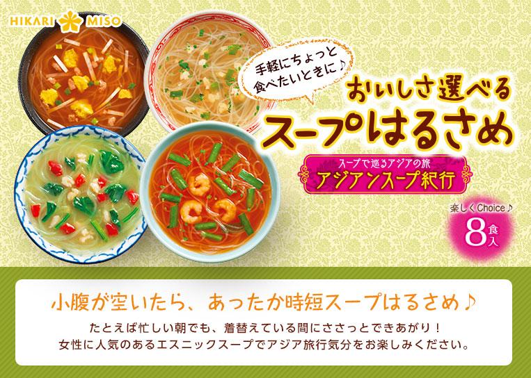 手軽にちょっと食べたいときに♪おいしさ選べるスープ春雨 アジアンスープ紀行8食入 小腹が空いたら、あったか時短スープはるさめ