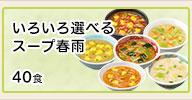 選べるスープはるさめ40食