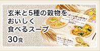 玄米と5種の雑穀をおいしく食べるスープ