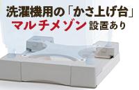 洗濯機用のかさ上げ台