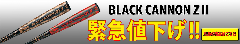 ブラックキャノン
