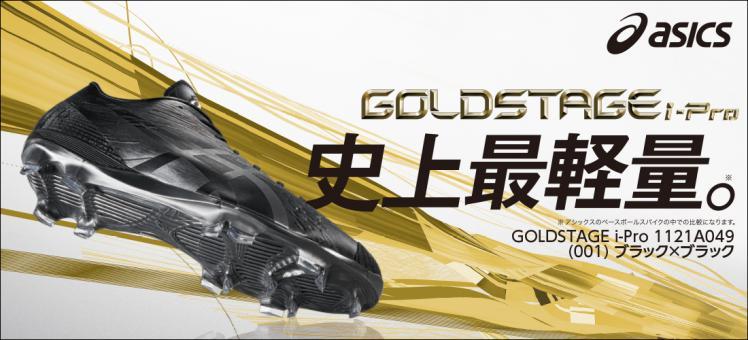GS i-Pro MA-S