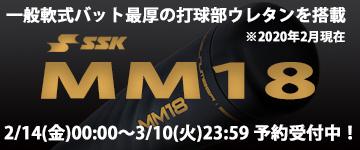 MM18予約