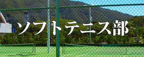 ソフトテニス部 夏合宿